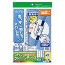 コクヨ (KPC-T690B) カラーLBP&IJP用タックインデックス 強粘着 A4 28面(特大)20枚 青枠☆