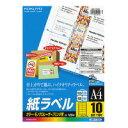 コクヨ (LBP-F191N) LBP用紙ラベル(カラー&モノクロ対応) A4 100枚入 10面カット☆