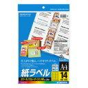 コクヨ (LBP-F7163-20N) LBP用紙ラベル(カラー&モノクロ対応) A4 20枚入 14面カット☆