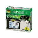 日立マクセル (DRD120WPCS1P10S) 録画用DVD−R4.7GB CPRM対応 1枚×10(5ミリ) IJP対応☆