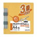 コクヨ (フ-V10-3Y) フラットファイルV(樹脂製とじ具)3冊入 A4縦 15mm 黄☆