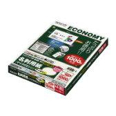 コクヨ (KPC-VEA15LY) マルチプリンタ用名刺用紙 マイクロミシン 両面普通紙厚口10面X100枚アイボリー☆