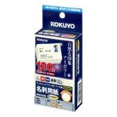 コクヨ (KJ-VH120LY) IJP用名刺用紙(両面印刷用・マット紙) 名刺120枚 アイボリー☆