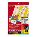 コクヨ (KJ-G2114N) インクジェットプリンタ用光沢紙ラベル A4 24面 10枚☆