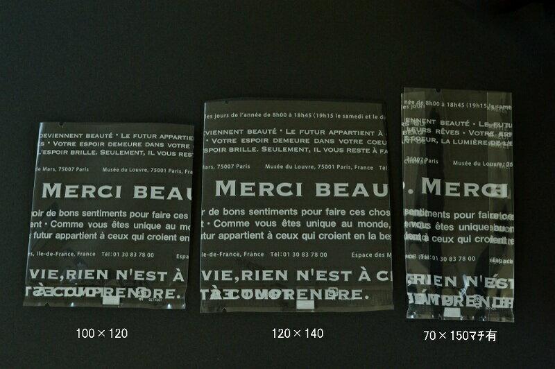 ガスバリア袋メルシー 120×140 (1セット100枚入)