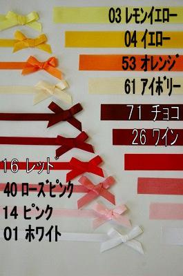 リボン ロイヤル 12mm(暖色)の商品画像