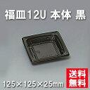 ★送料無料★福皿12U 本体 黒(900枚/ケース) 使い捨て容器
