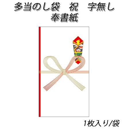 【ネコポス対象商品】多当のし袋 祝 字無し 奉書紙 (1枚入)