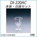 【あす楽】DI-220AC 225ml 本体・台座セット(5...