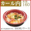 【シーピー化成】 カール内160 本体 花吹雪 (900枚/ケース) 送料無料