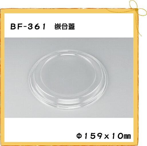 【シーピー化成】BF-361用 嵌合蓋 (50枚)