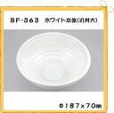 【シーピー化成】 BF-363 ホワイト本体 丸丼大 (50枚)【天丼 / 親子丼 / そば / うどん / テイクアウト / 持ち帰り / 使い捨て容器】