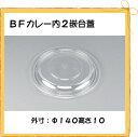 【シーピー化成】 BFカレー内2 嵌合蓋(U字穴) (50枚)【02P03Dec16】