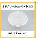 【シーピー化成】 BFカレー内2 ホワイト本体 (50枚)【02P03Dec16】