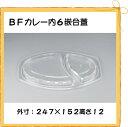 【シーピー化成】 BFカレー内6 嵌合蓋(U字穴) (50枚)【使い捨て/業務用/カレー皿用フタ/ふた】