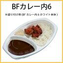 【クロネコDM便(メール便) 不可×】【シーピー化成】 BFカレー内6 ホワイト本体 (50枚)