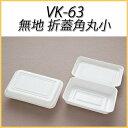 【シーピー化成】発泡容器 VK-63 無地 折蓋角丸小 (50枚)【使い捨て 業務用/弁当/お好み焼き/焼きそば/たこ焼き/フードパック】