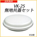 【シーピー化成】発泡容器 VK-25 無地 共蓋セット (450枚/ケース)【メーカー直送/お好み焼き/広島焼き/モダン焼き/丸容器】
