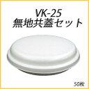 【シーピー化成】発泡容器 VK-25 無地 共蓋セット (50枚)【お好み焼き/広島焼き/モダン焼き/使い捨て/発泡/容器】