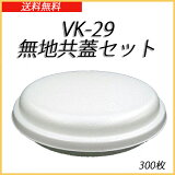 発泡容器 VK-29 無地 共蓋セット (300枚/ケース)【お好み焼き/広島焼き/モダン焼き/使い捨て/発泡/容器】【05P01Mar15】