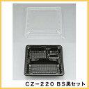 【シーピー化成】 CZ-220BS黒セット(N) (50枚)【使い捨て/定番/弁当箱/電子レンジ/業務用弁当】