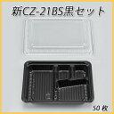 【シーピー化成】新CZ-21BS黒セット (50枚)【使い捨て/定番/弁当箱/お弁当容器/業務用】