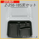 【あす楽】【シーピー化成】 Z-256-1BS黒セット (600枚/ケース)【使い捨て 弁当箱 弁当容器 業務用 定番 送料無料】