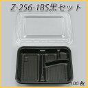 【シーピー化成】 Z-256-1BS黒セット (100枚)【使い捨て 弁当箱 弁当容器 業務用 定番】