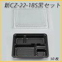 【シーピー化成】 新CZ-22-1BS黒セット (50枚)【使い捨て/お弁当箱/弁当容器/業務用】
