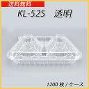 KL-52S 透明 (1200枚/ケース)【使い捨て/惣菜/フードパック/おにぎり/おむすび/業務用/送料無料】