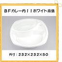 【クロネコDM便(メール便) 不可×】【シーピー化成】 BFカレー内11 ホワイト本体 (50枚)