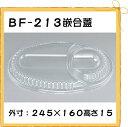 【クロネコDM便(メール便) 不可×】【シーピー化成】BF-213用嵌合フタ (50枚)