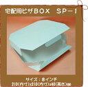 ピザ 宅配用 ピザBOX SP-1(8インチ)100枚 無地