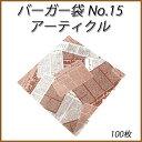 【クロネコDM便対応】バーガー袋 No.15 アーティクル(100枚入り)【ハンバーガー/ホットドッグ/メロンパン/使い捨て】【02P03Dec16】