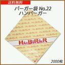バーガー袋 No.22 ハンバーガー(2000枚入り)【ハンバーガー/ホットドッグ/メロンパン/使い捨て/業務用/送料無料【02P03Dec16】