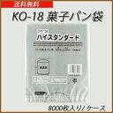 KO-18 菓子パン袋 1個用(8000枚/ケース)【業務用/パン袋/ベーカリー/使い捨て/透明/送料無料】