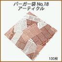 【クロネコDM便対応】バーガー袋 No.18 アーティクル(100枚入り)【ハンバーガー/ホットドッグ/メロンパン/使い捨て】【02P03Dec16】