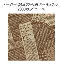 バーガー袋 No.22 未晒アーティクル (2000枚/ケース) バーガー袋 耐油 ハンバーガー ホットドッグ メロンパン 軽食 テイクアウト
