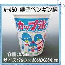 氷カップ(大) A-450 親子ペンギン柄 (1000個/ケース)...