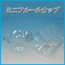 【SALE】ミニフルールカップ (80個/パック)【花形/かき氷/プラスチックカップ/フラッペ/使い捨て/業務用/プラカップ/フローズン】【02P03Dec16】