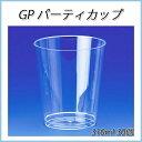 【クロネコDM便(メール便) 不可×】GP パーティーカップ (30個)