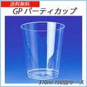 GP パーティーカップ (750個/ケース)【使い捨て プラスチックカップ パーティー イベ