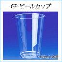 GP ビールカップ (30個)【硬質/ハード/プラスチック/硬め/透明カップ/使い捨て/イベント/パーティー/ビールグラス/BBQ/party】