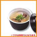 お吸い物 味噌汁本体 (50個)【使い捨て おしるこ スープ テイクアウト 業務用 吸い物椀】