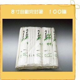 お箸 8寸自動完封箸(松柄)(100膳/袋)