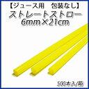 【ジュース用】6mm×21cm ストレートストロー 黄色(包...