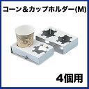 コーン&カップホルダーM 4個用 (100枚)...