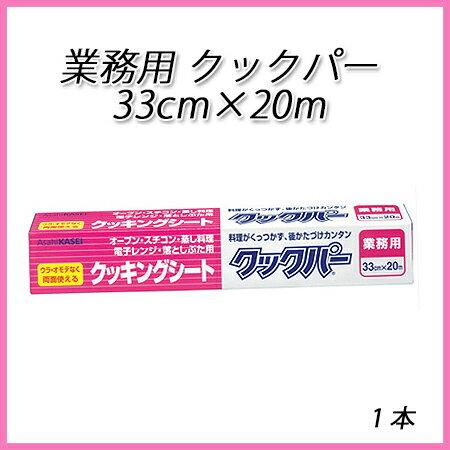 旭化成 業務用 クックパー 33cm×20m (1本)