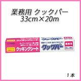 【あす楽】旭化成 業務用 クックパー 33cm×20m (1本) 【HLSDU】【05P01Mar15】