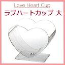 Love Heart Cup ラブハートカップ 大(20個)...